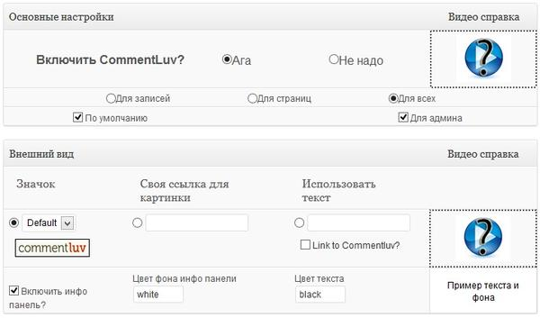 CoomentLuv - мотиватор для WordPress комментариев