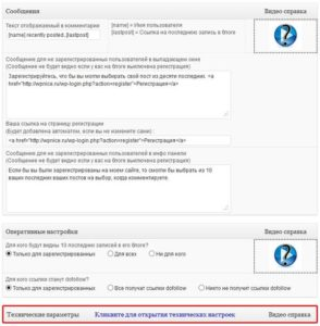CoomentLuv - мотиватор для WordPress комментариев