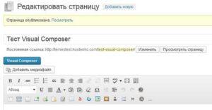 Visual Composer-2