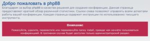 WP-PHPBB3