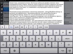 WordPess на вашем iPad и iPhone