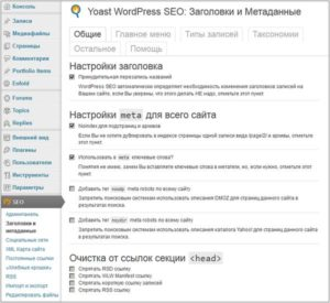 Yoast WordPress SEO 2