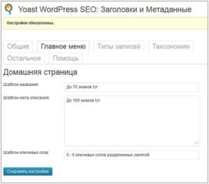 Yoast WordPress SEO 3